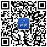 上海离婚律师微信二维码